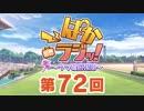 第72回「ぱかラジッ!~ウマ娘広報部~」