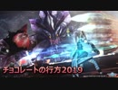 【PSO2】のんびりアークス活動記 Part65【チョコ2019:FoTe】