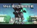 【地球防衛軍5】レンジャー M44  飛行型駆除作戦  インフェルノ【初期体力】