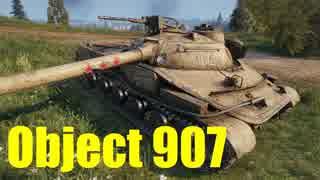 【WoT:Object 907】ゆっくり実況でおくる戦車戦Part496 byアラモンド