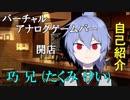 祝・バーチャルアナログゲームバー開店! マスター 巧兄 (た...