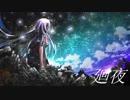 【IA】廻夜【オリジナル】