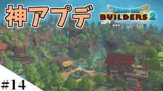 【ドラクエビルダーズ2】ゆっくり島を開拓するよ part14【PS4】