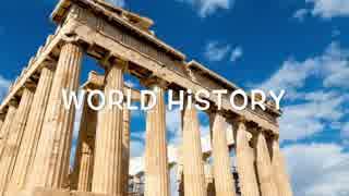 ゆっくり世界史講座(第9回 ペルシア人の王朝の復活とギリシャ文化(前編))