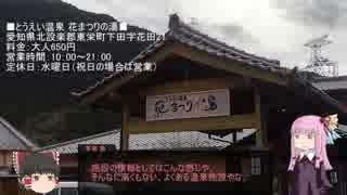 暗黒鉄馬走行記 01 とうえい温泉花まつりの湯ツーリング