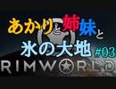 【RimWorld】あかりと姉妹と氷の大地 #03【VOICEROID実況】
