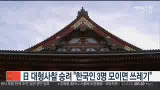 日本の有名寺院の僧侶が「韓国人3人集まれ