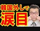 【韓国 速報】安倍首相の韓国外しで韓国人が涙目!日本に負けると悟りパニック状態!海外の反応『KAZUMA Channel』