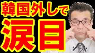 【韓国 速報】安倍首相の韓国外しで韓国人