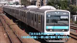 ご注文は名列車ですか?第23羽「209系の軌跡」~使い捨て電車と言われても~