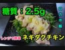 【ロカボ飯】火を使わない!レンジで簡単「ネギダクチキン」