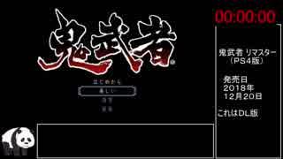 鬼武者(PS4・HDリマスター) 100%RTA 2:03:29 Part1/4くらい