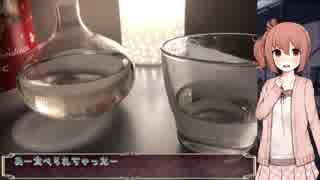 【ボイ酒ロイド劇場】ボイスドランカーささら 【焼酎】