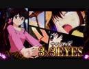 【パチスロ】 3x3EYES 設定6&Cリレー企画 Part.4(設定C)