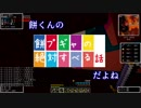 【minecraft】再び2人でドラクエmodの世界を実況プレイpart16【DQRMod】