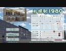 札幌駅1980 【プレイ動画】