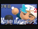 【パワプロ2016】栄冠ナインをゆっくり実況プレイ~竜を討て!2~(Part.11)