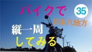 【ゆっくり】バイクで日本八地方縦一周してみる part35