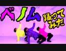 【まじめ・NOVI・Takeri】ベノム踊ってみた【オリジナル振り...