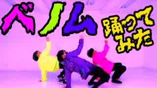 【まじめ・NOVI・Takeri】ベノム踊ってみ