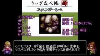 【RTA】 アークザラッド モンスターゲーム