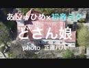 札幌雪ミク10周年記念曲『どさん娘』あじゅひめP(歌:初音ミク)