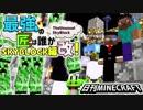 【日刊Minecraft】最強の匠は誰かスカイブロック編改!絶望的センス4人衆がカオス実況!#32【TheUnusualSkyBlock】