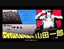 「ヒプノシスマイク -Division Rap Battle-」【ヒプマイ】【山田一郎】頑張って声真似してみた【たぶち】