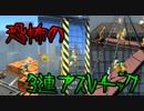 【二人実況】 髭と帽子の冒険記 part43 【スーパーマリオオデッセイ】