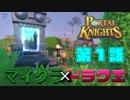 【Portal Knights】マイクラ×ドラクエ=? 第一話 Am〇zonと滑舌キン肉マン【二人実況】