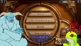 【HearthStone】イェティと挑むアリーナ!【出撃のマーロック】