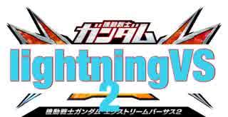 エ ク バ 2 こ わ る る.Lightning