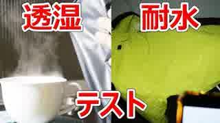 ワークマンのゴアテックス系イージスの耐水透湿テスト【後編】