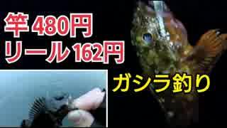 #6 【竿とリールで1000円以下】激安タックルとワームで狙うガシラ釣り(カサゴ)【海釣り】