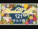 MarchenCraft~メルヘンクラフト~Part.121【Minecraftゆっくり実況】