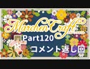 MarchenCraft~メルヘンクラフト~Part.120コメント返し回【M...