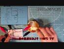【電子工作 回路編44】マッチをニクロム線で点火する回路