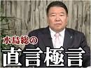 【直言極言】反グローバリズム新党の党名・政策提言、大歓迎です![桜H31/2/1]