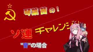 "【Hoi4】茜ちゃんのソ連チャレンジ『""青""の場合』【VOICEROID実況】"