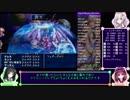 【RTA】PS版テイルズオブファンタジア in 03:57:18 part 7/7【VOICEROID解説/実況/歌あり】