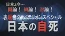【討論】表現者クライテリオンスペシャル「日本の自死」[桜H31/2/2]