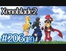 #206(終)【ゼノブレイド2】ちょっと君と世界救ってくる【実況プレイ】