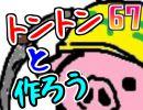 【生放送】トントンと作ろう67回目Part1【アーカイブ】