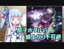 【VOICEROID劇場】お姉ちゃんの新しい趣味【遊戯王編#4】