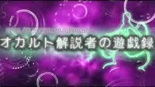 【CoC】オカルト解説者の遊戯録【B&B】#2
