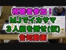 視聴者参加!MJでイカサマ3人組を倒せ(仮) 告知動画