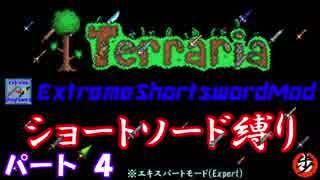 [Terraria+MOD] ショートソード縛りEX パート4 [ゆっくり実況]