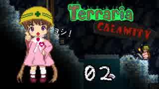 【VOICEROID実況】月読アイの テラリア魔法幼女 Part2【Terraria + CalamityMOD】