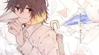 歩き出すのだ、傘がなくとも。 / feat. Fukase
