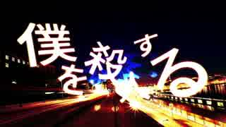 僕を殺人する feat.音桐エレノ